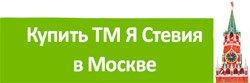 Купить стевию в Москве
